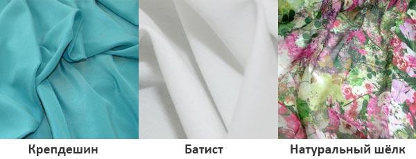 Крепдешин, батист, шелк