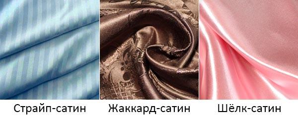 Разновидности полотна