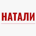 Трикотаж Натали Иваново