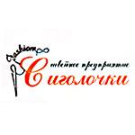 Логотип С иголочки