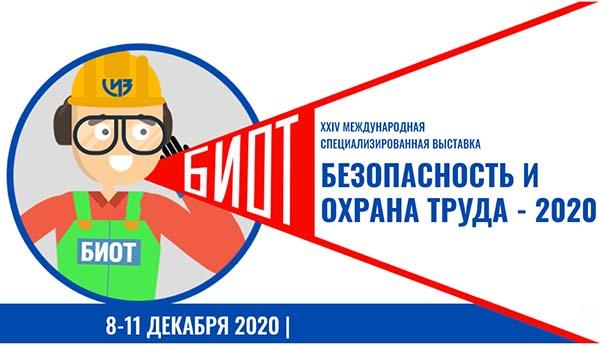 международная выставка БИОТ 2020