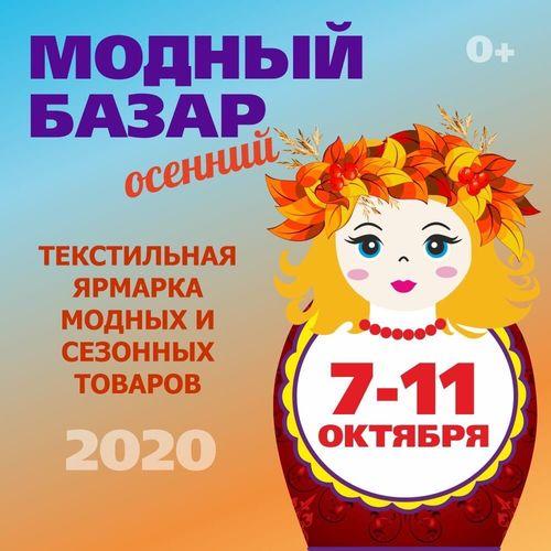 Модный Базар Осень 2020 Волгоград
