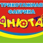 """ООО """"Анюта"""""""