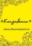 Логотип Производитель одежды Елизавета
