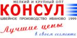 Логотип Швейное производство Консул