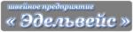 Логотип Швейное предприятие Эдельвейс