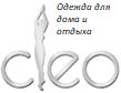 Логотип Производитель одежды для дома CLEO