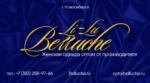 Логотип Бренд женской одежды Беллучи
