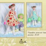 Детская одежда для дома