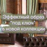 Деловой костюм - оптовый поставщик в г. Новосибирск