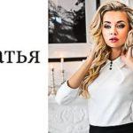 Блузка. каталог поставщиков