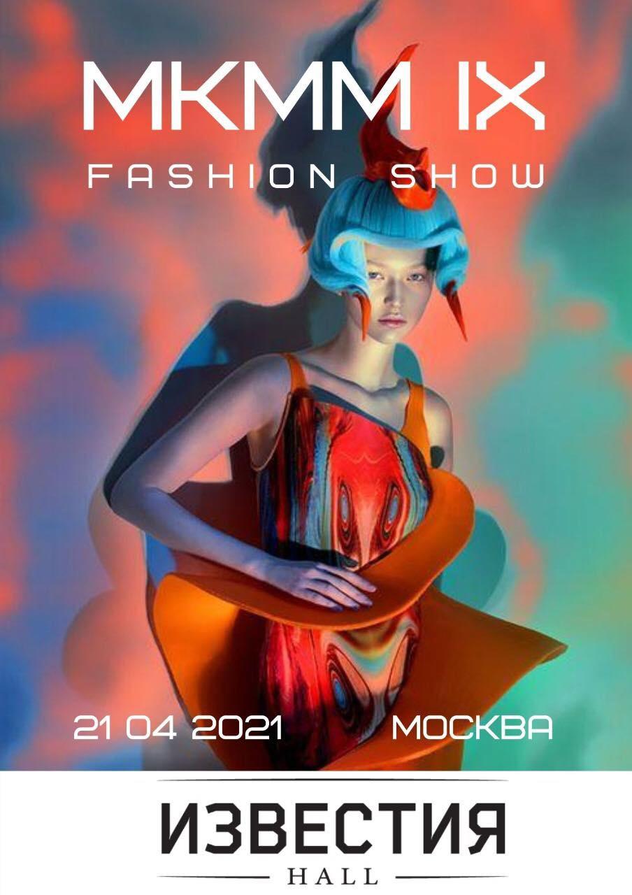 MKMM Fashion Show