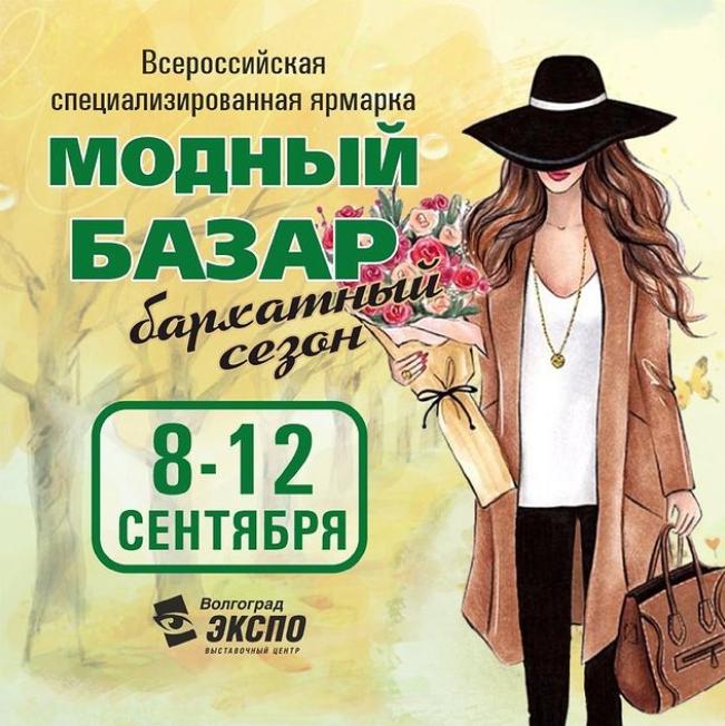 МОДНЫЙ БАЗАР Волгоградэкспо сентябрь 2021