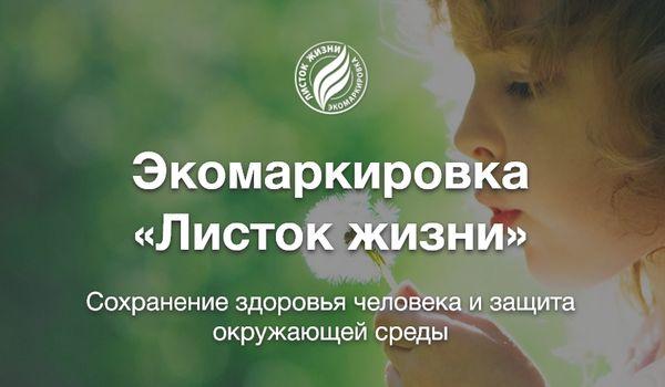 Экологический союз - экосертификация продуктов