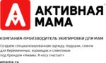 Логотип Компания Активная мама