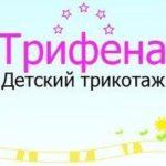 Логотип ООО «Трифена»