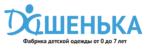 Логотип Производитель детской одежды Дашенька